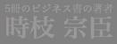 インターネットビジネスアソシエイツ(株)時枝宗臣のブログ